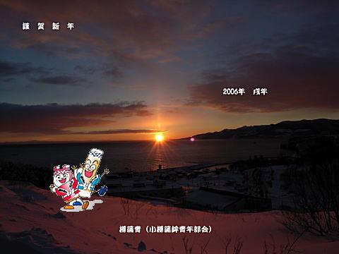 謹賀新年 2006年 戌年 樽蒲青(小樽蒲鉾青年部会)