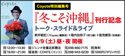 pira1604_coyote広告2