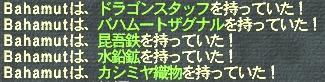2006/2/10 帝龍降臨戦利品