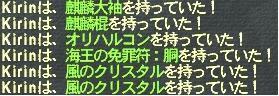 2006/1/20 麒麟1戦目ドロップ