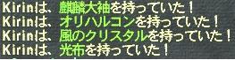 2006/1/20 麒麟2戦目ドロップ