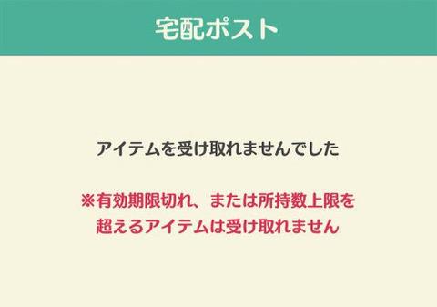 poke180320_1