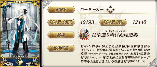 servant_details_01