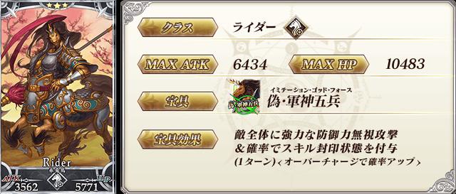 servant_details_03 (1)