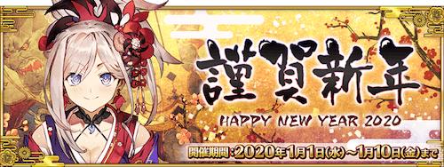 【FGO】2021年正月PUガチャのリーク?情報が投下されるwwww←妙にリアル感あって草ァ!!!