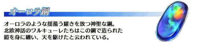 fgo_infomation_item_aurora-640x158