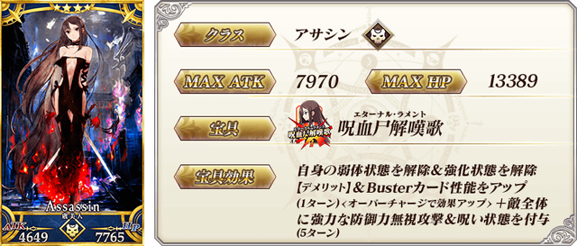 servant_details_02 (1)