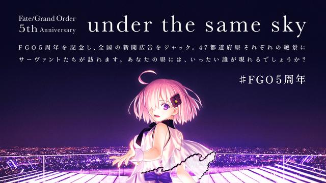 「under the same sky」