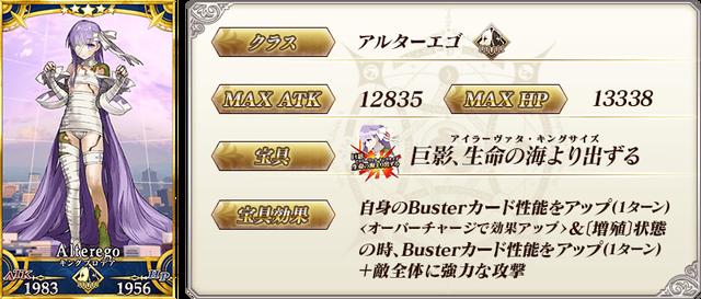servant_details_01 (1)