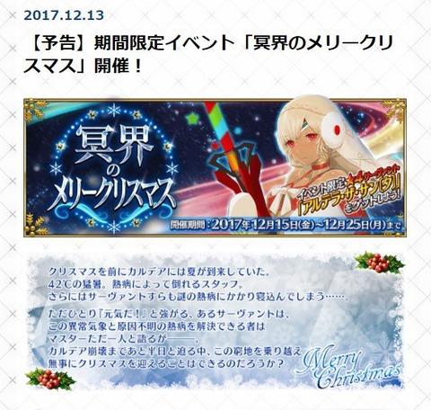 【FGO・画像あり】初代冥界のメリークリスマスガチ勢のサポート編成が投下される・・・←ぬるゲーってレベルじゃねーぞwwwww