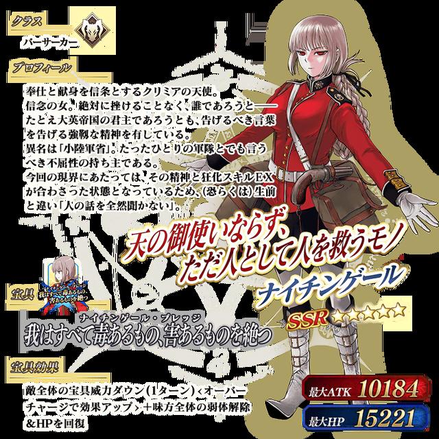 servant_details_l_18