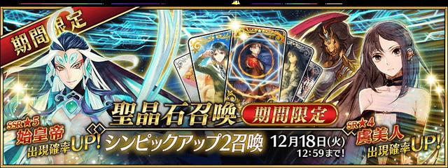 summon_banner (2)