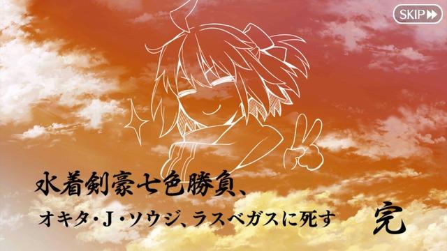 fgo_mizugi_Okita_NP-1