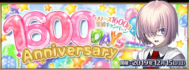 1600日