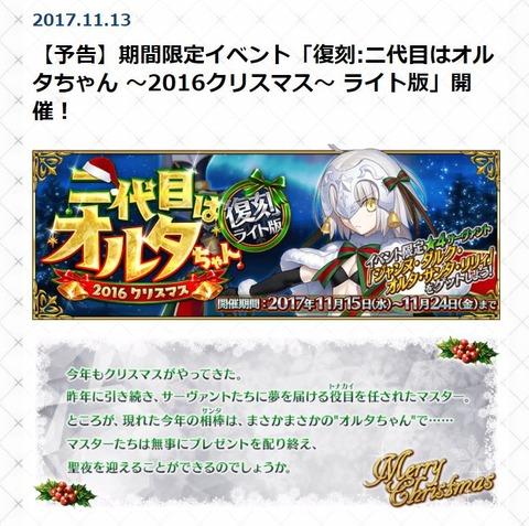 【FGO・画像あり】ユーザーの2016クリスマス復刻用パーティ編成がコチラ!!! ←それではご覧下さいwwww