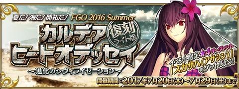 20170718_fgo_sum2-1