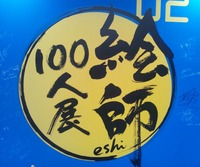 20120502_esi05