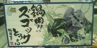 201210_zu05