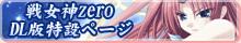 エウシュリー☆戦女神ZERO