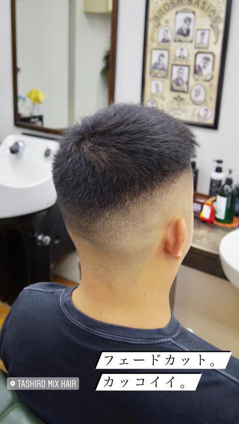 カット 短髪 フェード 0ミリからのフェードカット(スキンフェード)の髪型12選