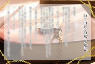 300字SS時計-Webカタログ用ぼかし有