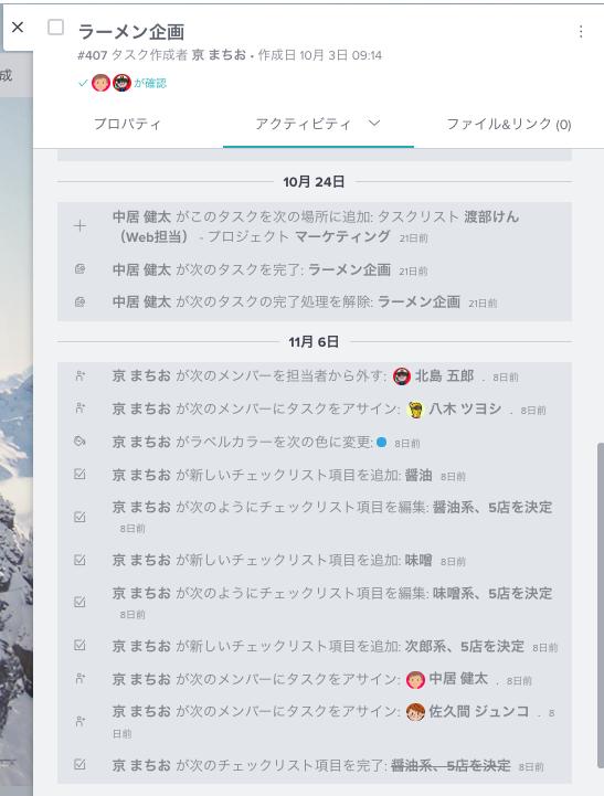 task log show all