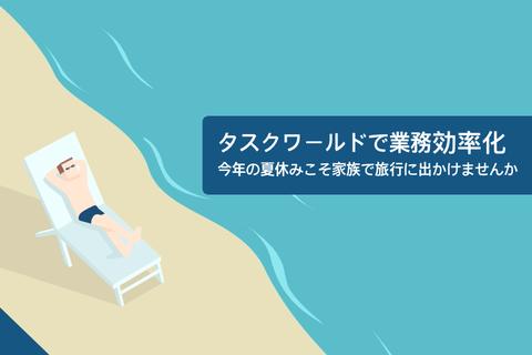 tw_japan_summer
