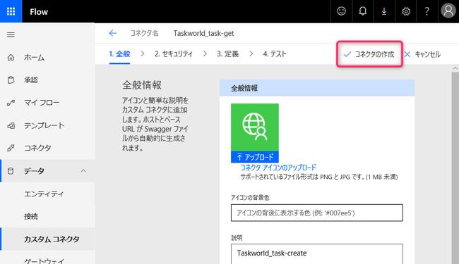 07Flow_import3