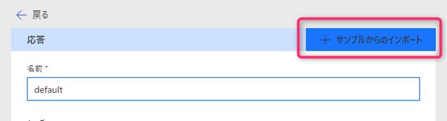 05flow_setting_response2