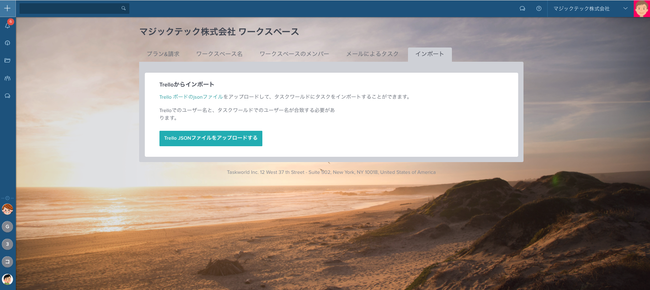 tw json import screen