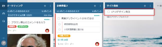 03_05_added_task