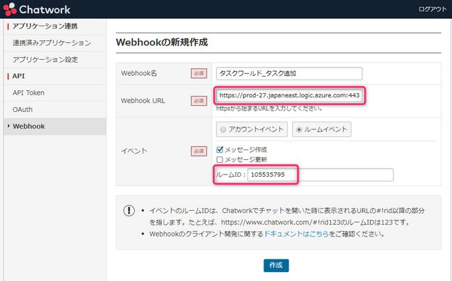 12_cw02_webhook_new