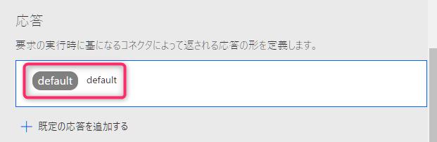 04flow_setting_response1
