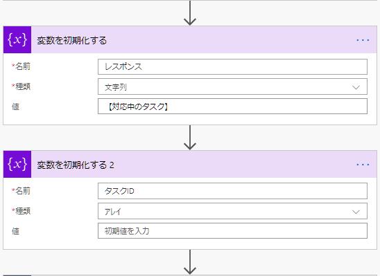 flow03_変数初期化