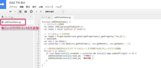 add_script