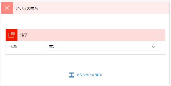 flow05_コマント゛判定_NO