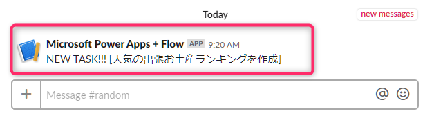 15_slack_message