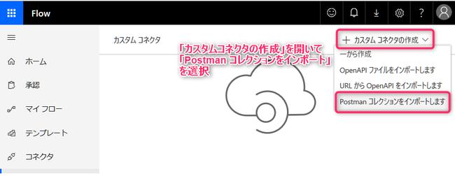 05Flow_import
