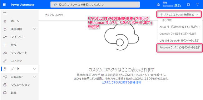 06_05Flow_import