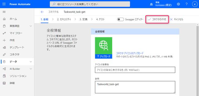 06_07Flow_import3