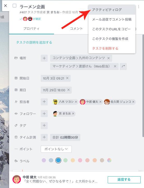 click click tag log