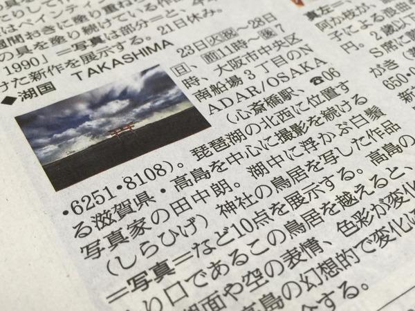 朝日新聞にて