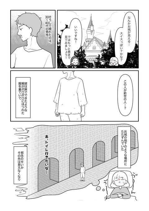 コミック4_出力_002