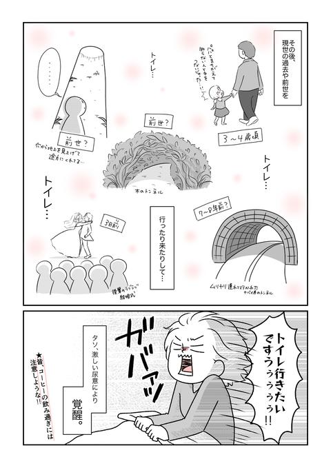 コミック4_出力_003