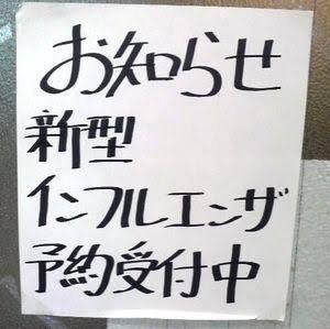 【お知らせ】新型インフル予約受付中です!!!!
