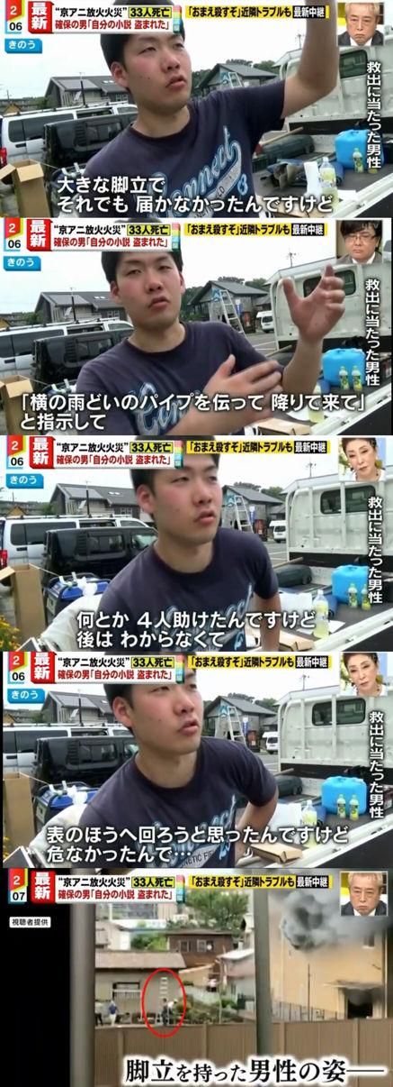 【画像】京アニで4人救った英雄(ヒーロー)カッコ良すぎる