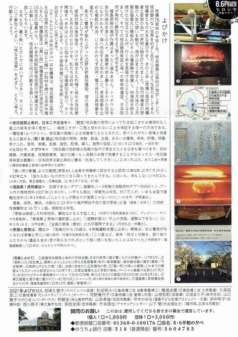 8・6ヒロシマ平和の夕べ_0001(1)