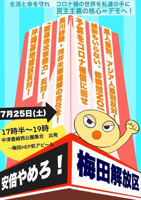 7・25梅田解放区
