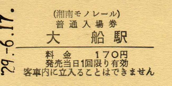 湘南モノレール 3 (硬券入場券...
