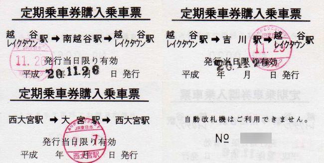 JR東日本 定期乗車券購入乗車票 ...